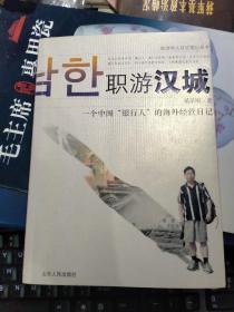 职游汉城 一个中国 银行人 的海外经营日记(私藏品佳