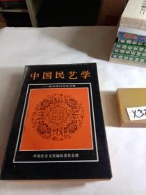 中国民艺学:理论研讨会论文集