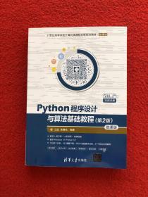 Python程序设计与算法基础教程(第2版)/21世纪高等学校计算机类课程创新规划教材·微课版,