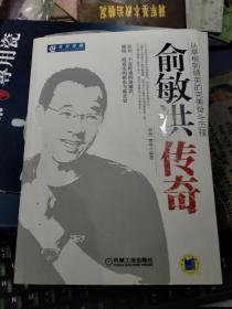 俞敏洪传奇:从草根到精英的完美奋斗历程(私藏品佳