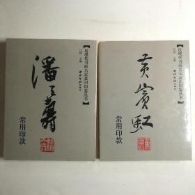 黄宾虹常用印款+潘天寿常用印款【 经折装 一版一印 品新实拍 】(2册合售 可单)