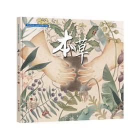 中国非物质文化遗产图画书大系本草保冬妮明天出版社