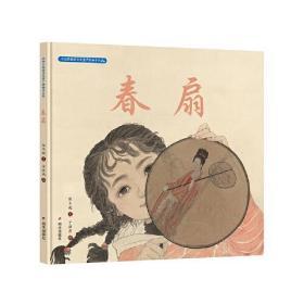 中国非物质文化遗产图画书大系春扇保冬妮明天出版社