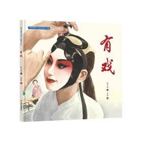 中国非物质文化遗产图画书大系有戏保冬妮明天出版社