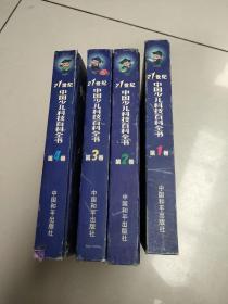 21世纪中国少儿科技百科全书【全套 四卷】精装 第四卷有点水印