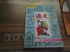 童话大王【1993年第5期】