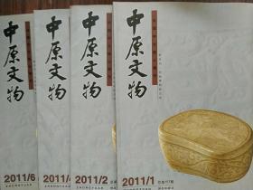 中原文物:2011年第1,2,4,6期共四本合售