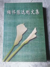 包邮 缅怀陈达刚文集(陈达刚是一位受到普遍尊敬的女科学家)