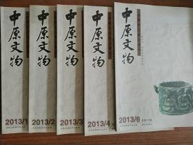 中原文物:2013年第1-4,6期共五本合售