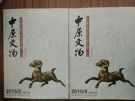 中原文物:2015年第4-5期二本合售