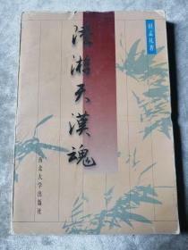 包邮 陆游天汉魂(研究陆游与汉中的专著)