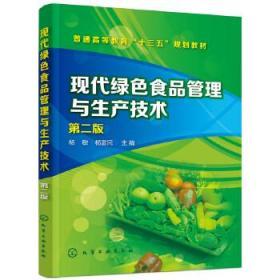 现代绿色食品管理与生产技术(杨敏)(第二版)