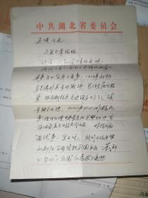 湖北省老书记,李尔重信扎及评论文章落款,及书信等,打包出,看图片!