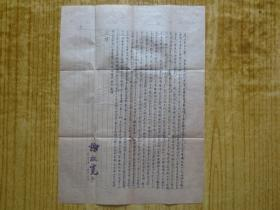 1950年广东台山第一任县长谢永宽亲笔信札『关于解放初期筹建台山,写给华侨的信件』