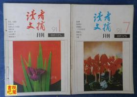 CX01  《读者文摘》(自装订本  1991年全年12期齐全)