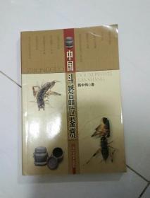 中国斗蟋品位鉴赏