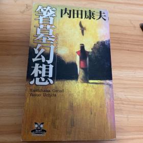 箸墓幻想(日文书)
