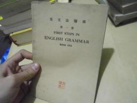 英文法阶梯第一册