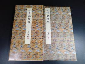 原色法帖选11《风信帖》 【R0298】