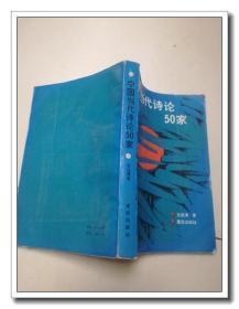 中国当代诗论50家