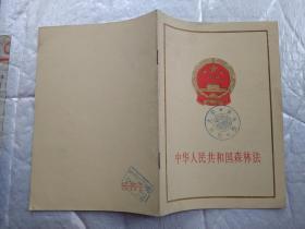中华人民共和国森林法(1985年1版1印;
