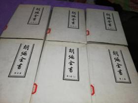 胡绳选集 第一卷 下+第二卷 +第三卷 上+第四卷+第六卷 高低