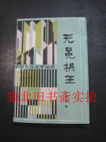 中国大众文学丛书-无冕棋王 馆藏无翻阅无字迹