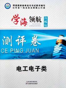 学海领航2020年山东省春季高考阶段跟踪测评卷 电工电子类