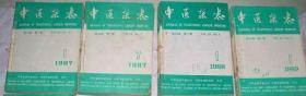 中医杂志(1983年至1993年全套)