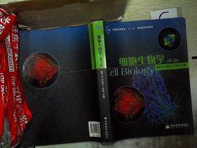 细胞生物学