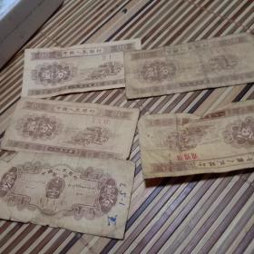 第一套人民币1分