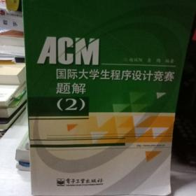 ACM国际大学生程序设计竞赛题解