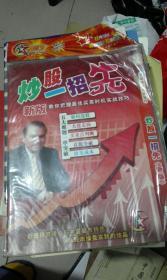 炒股一招鲜 新版  DVD 2碟装 全新未拆封