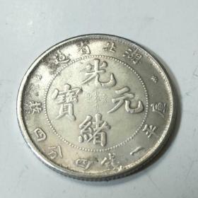 湖北省造 光绪元宝 库平一钱四分四厘 2枚合售