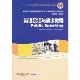 英语会话与演讲教程 正版 科特尼,史默伍德 9787544629522