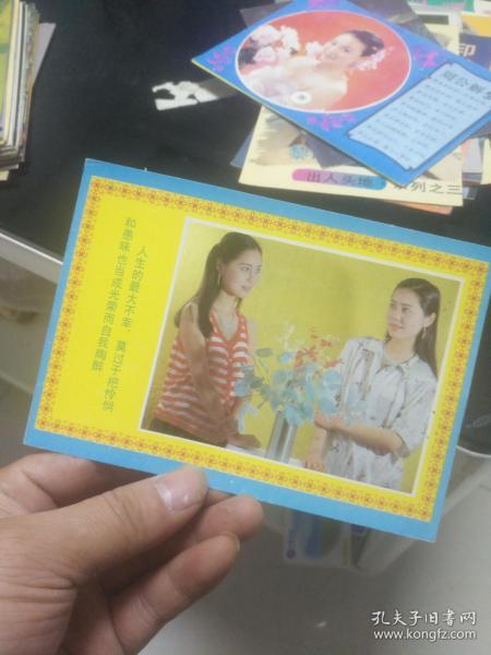 老版明信片散片 2個美女
