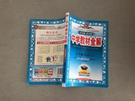 金星教育系列丛书·中学教材全解:9年级英语(下)(人教新目标版)