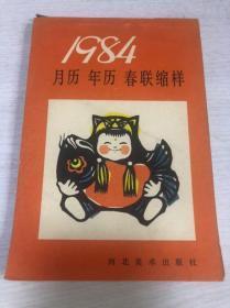 1984月历年历春联缩样(戏曲、电影明星、儿童、风景、书法)