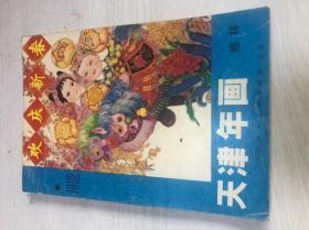 1982天津年画缩样(戏曲、电影明星、儿童、风景、书法)精美!