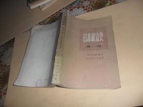 日本政治史.  第一卷.   西欧的冲击与开国 ([日]信夫清三郎  著)