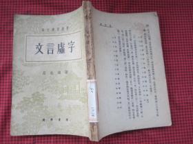 [文言虚字] 吕叔湘砉 开明书店 1944.