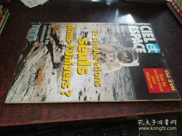 CILE ET ESPACE(天空與空間雜志,疑似法文原版,1996年AOUT)