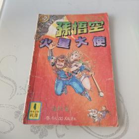 超时空猴王孙悟空 4(火星大使)