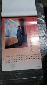 1990年挂历:献给共和国四十周年13张全(毛泽东.周恩来.刘少奇.朱德多张照片)