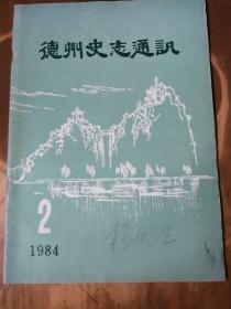 德州史志通讯(1984-2,总第3期)