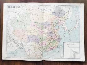 民国地图8开中华民国《政治区域图》附南海诸岛图、各省区面积比较图