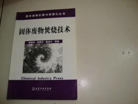 固体废物焚烧技术——固体废物处理与资源化丛书