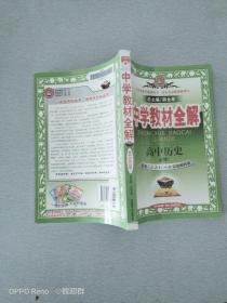 金星教育系列丛书·中学教材全解:高中历史(必修1)(岳麓书社版)(工具版)(2013版)