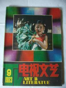 电视文艺 1983年第九期