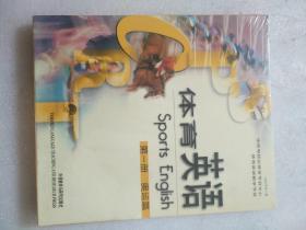 体育英语(第一册·奥运篇)